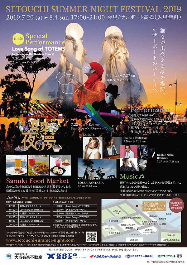 2019 瀬戸内サマーナイトフェスティバル チラシ表